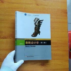 鞋靴设计学(第二版)【陈念慧签赠本】