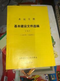 水运工程基本建设文件选编 七1992-1993
