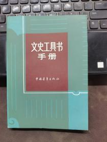 青年文库:文史工具手册