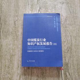 中国煤炭行业知识产权发展报告(2020)