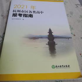 2021年杭州市区各类高中报考指南