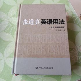 张道真英语用法(大众珍藏精装版)