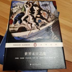 企鹅经典:世界末日之战(2015一版一印)