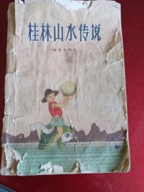 桂林山水传说