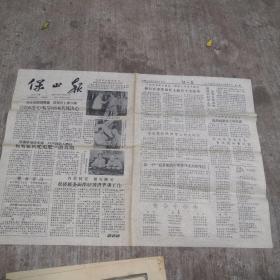 保山报1958