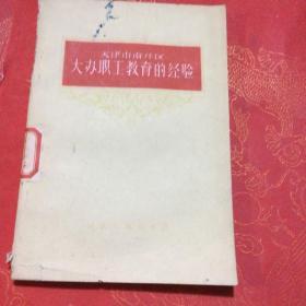 天津市南开区大办职工教育的经验 1960(稀缺红色史料)