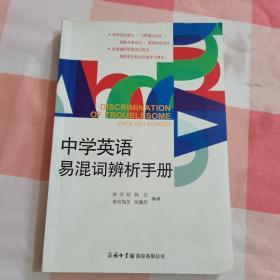中学英语易混词辨析手册【内页干净】