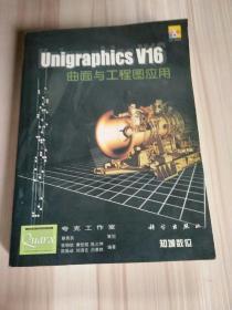 Unigraphics V16曲面与工程图应用