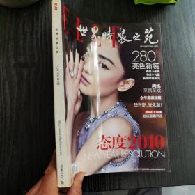 世界时装之苑 2010年 1月号 周迅封面