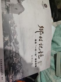 乡材记忆     临县一村一拍摄影图集(刘家会片)