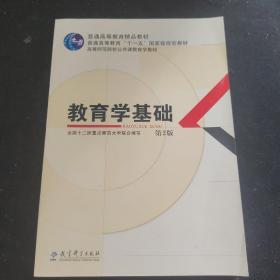 教育学基础(第2版)
