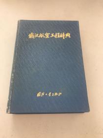 俄汉航空工程辞典