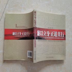 廉以立身 正道直行:北京高校廉政风险防范管理的理论与实践
