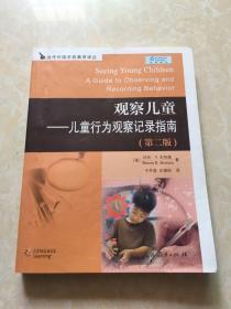 观察儿童――儿童行为观察记录指南(第二版)