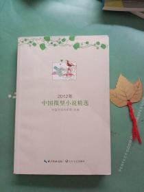 2012年中国微型小说精选