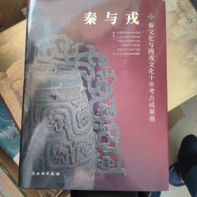秦与戎(秦文化与西戎文化十年考古成果展)(精)