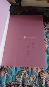 【签名题词本】陈冠zhong签名题词《佛教的见地与修道》,孔网唯一,十分少见
