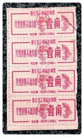 浙江省工业品选购票壹角(有效期1962年12月底止)四连枚1张~b联(竖式,右侧均已剪裂)