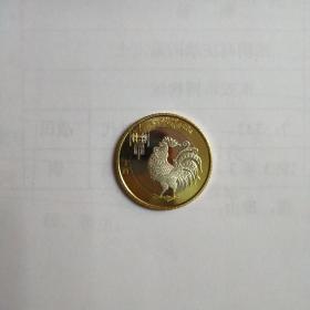丁酉年纪念币