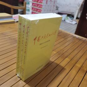 中国共产党的九十年(未拆封)