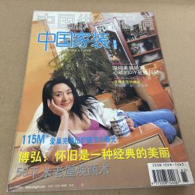 中国家装(2007年04)