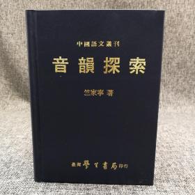 台湾学生书局  竺家宁《音韵探索》(精装)