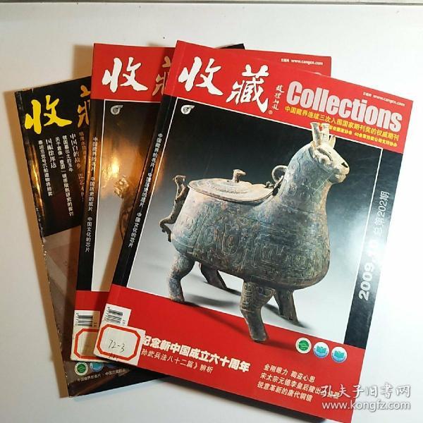 收藏 杂志 3本不重复合售 期号见描述