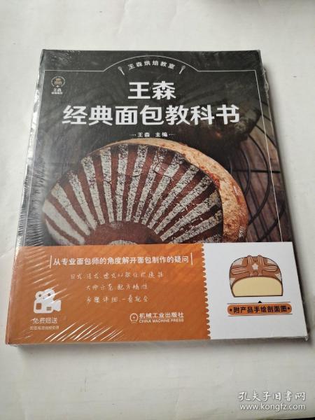王森经典面包教科书