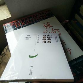 中国燕窝消费指南
