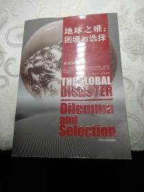 地球之难困境与选择,书里面有作家孙家驹签名