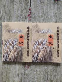 中华传统文化图文故事.史记 上下册