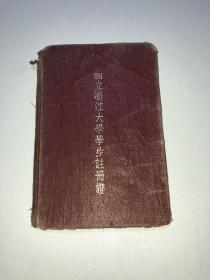 民国36年---国立浙江大学学生注册证  品相如图 有照片如图