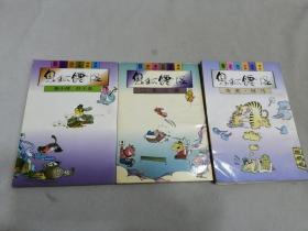 蔡志忠古典幽默漫畫 鬼狐仙怪(3冊合售)