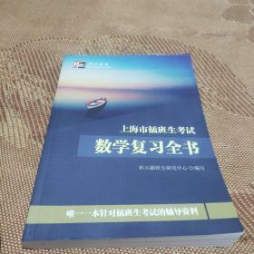 上海市插班生考试数学复习全书《有水印不影响使用》