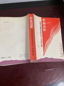 碧血前驱-盐城市建国前革命烈士传略选编