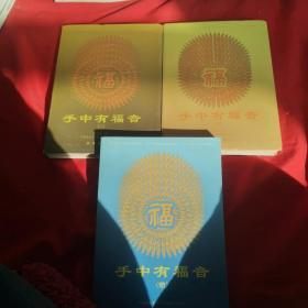 手中有福音(三、四、另加一个赠本)3册合售