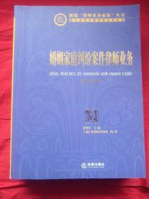 婚姻家庭纠纷案件律师业务(新版):律师业务必备丛书