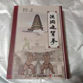洪洞通背拳(山西洪洞县)1版2印