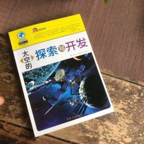 太空的探索与开发