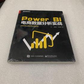 Power BI 电商数据分析实战(全新未拆封原包装白菜价)