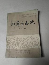 江苏方志考