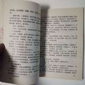 遗精丶阳萎证治(全一册)〈1986年北京初版发行〉