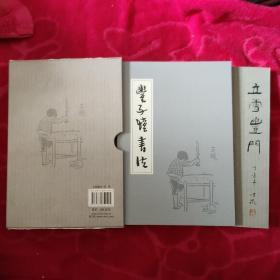 立雪丰门 (附丰子恺书法 作者签名赠友)