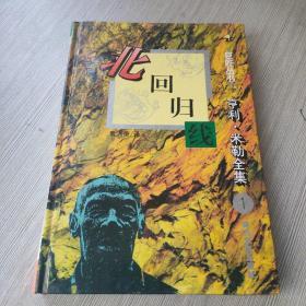 北回归线:巨匠丛书 亨利米勒全集1