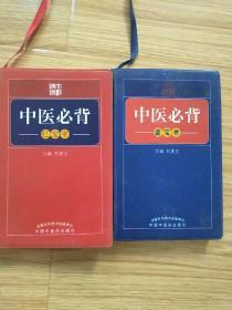 中医必背(红宝书)+(蓝宝书)