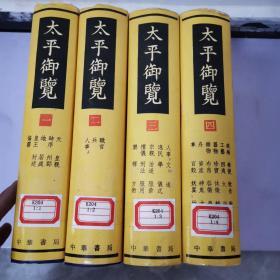 太平御览 (全四册)