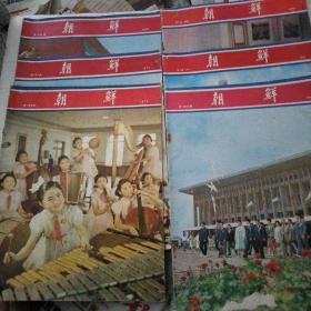 朝鲜画报1972年第189,194,202期,1973年第205期,1975年第7期,1976年第4期,共6册合售