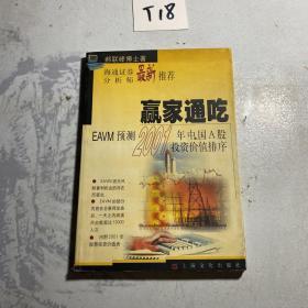 赢家通吃:EAVM预测2001年中国A股投资价值排序