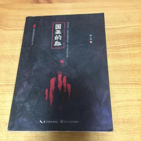 国王的血/新世纪作家文丛第二辑