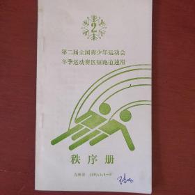《第二届全国青少年运动会冬季运动赛区短跑道速滑秩序册》1989年 吉林 私藏 书品如图